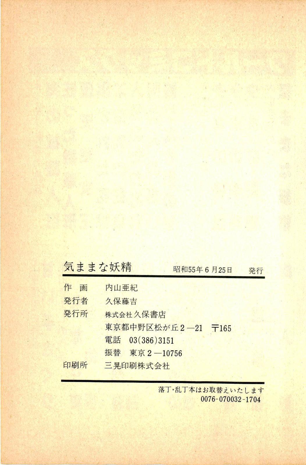 Kimamana Yousei 206