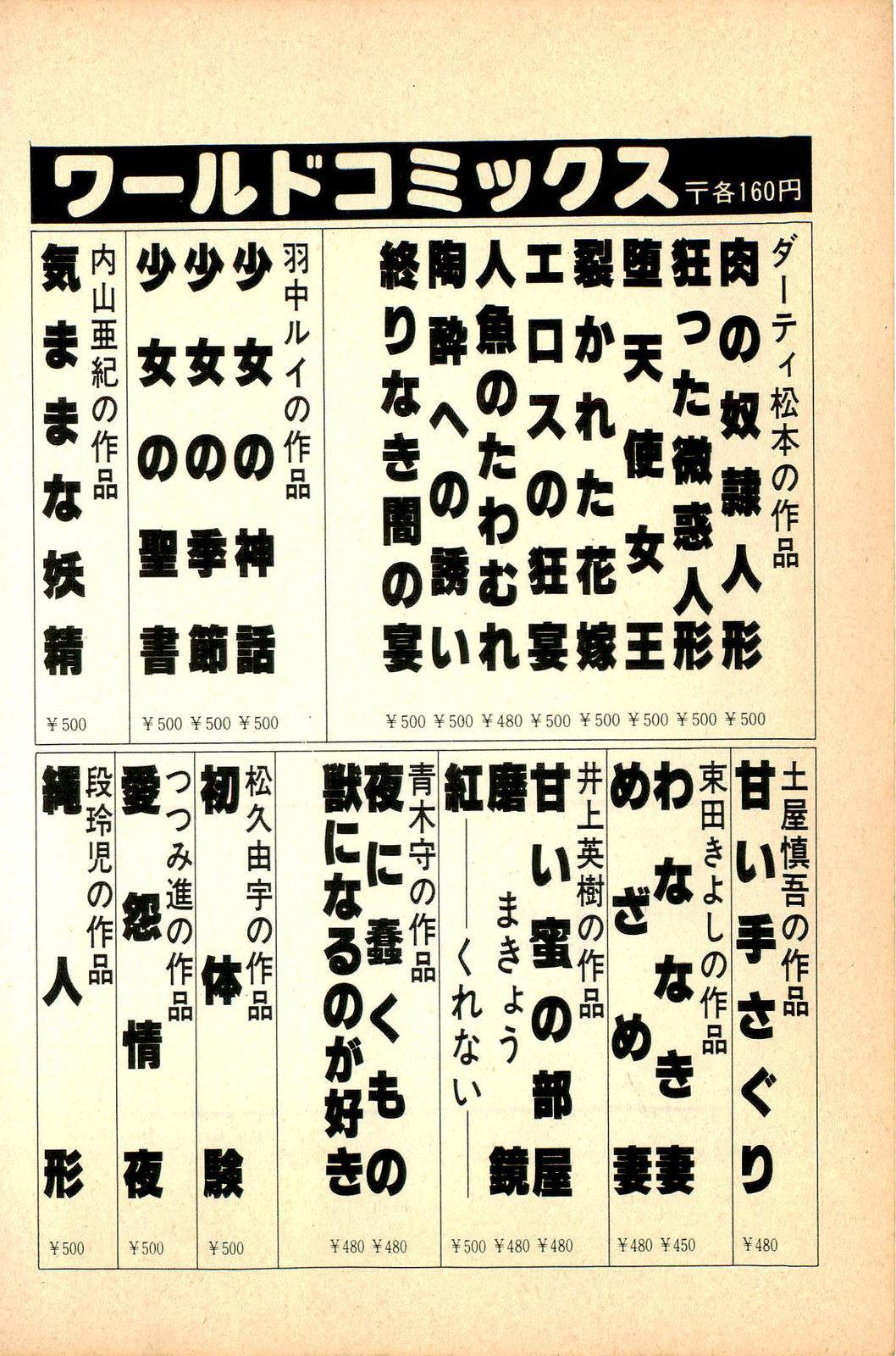 Kimamana Yousei 207
