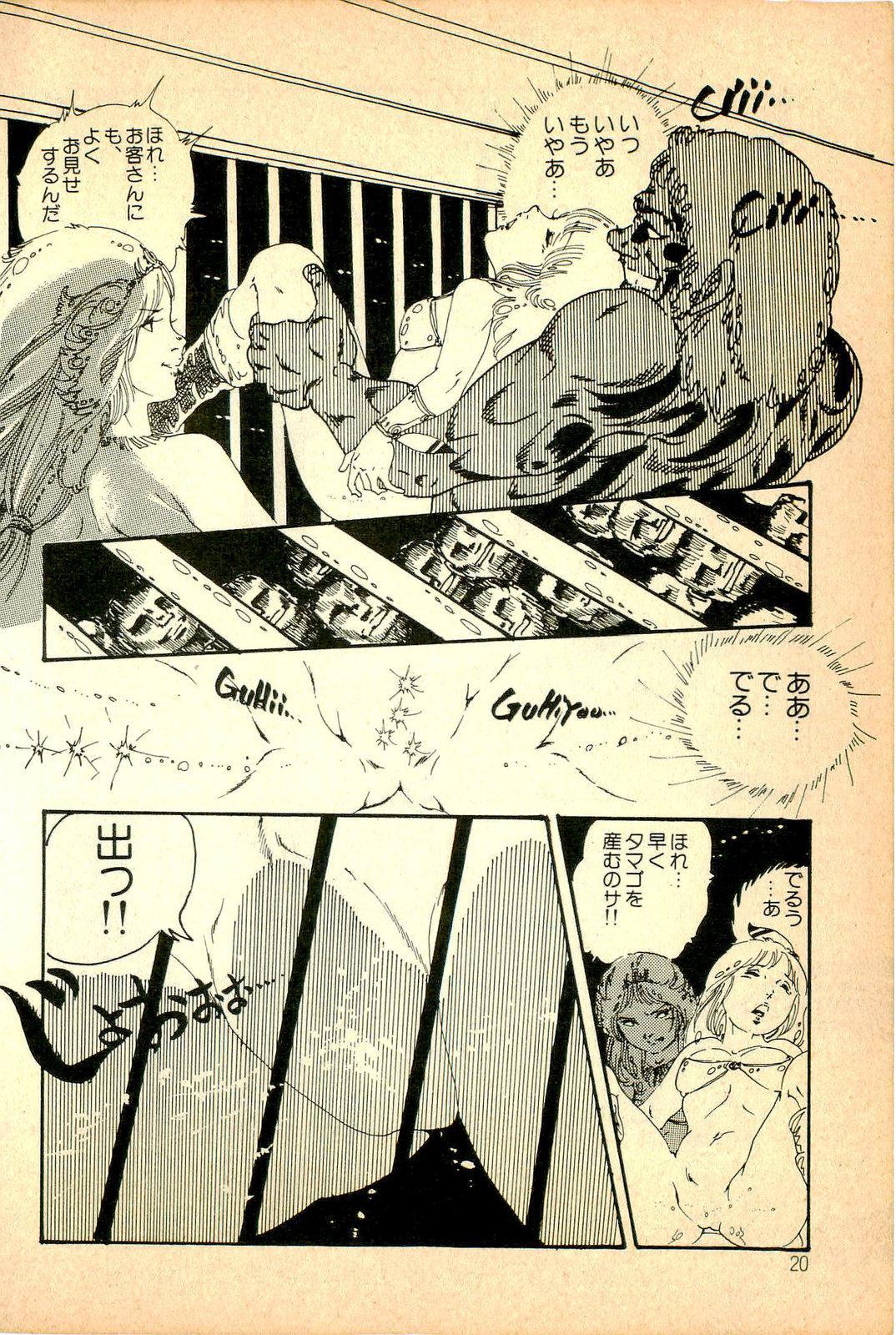Kimamana Yousei 21