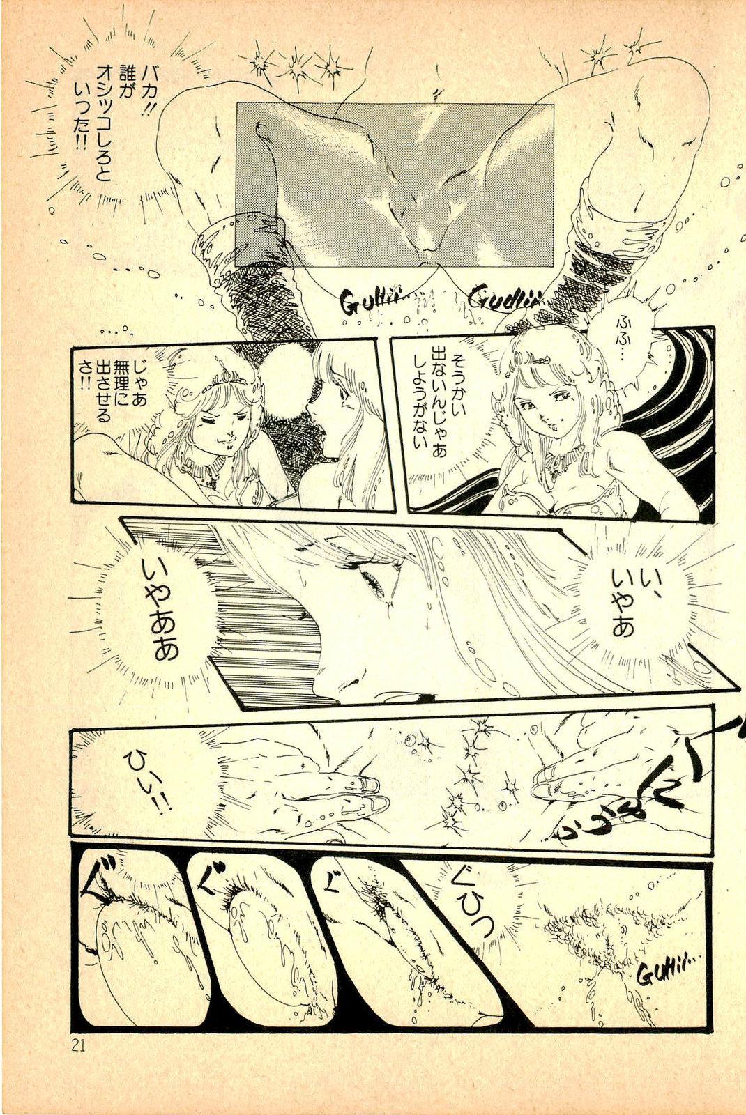 Kimamana Yousei 22
