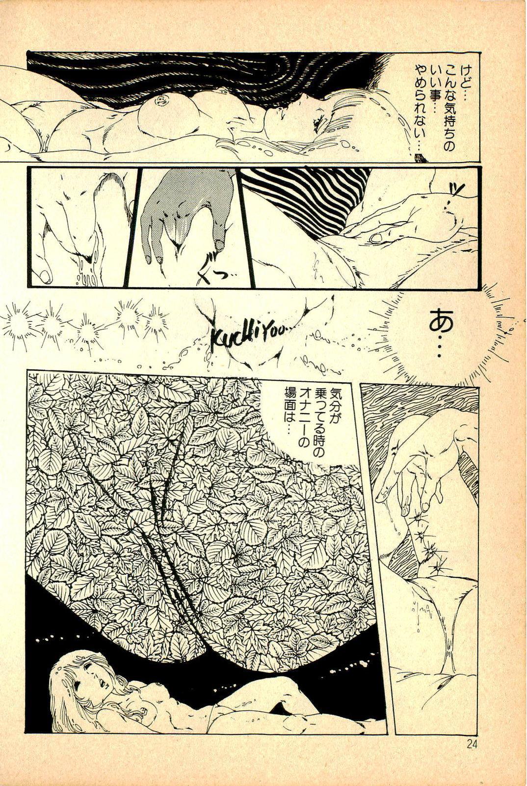 Kimamana Yousei 25