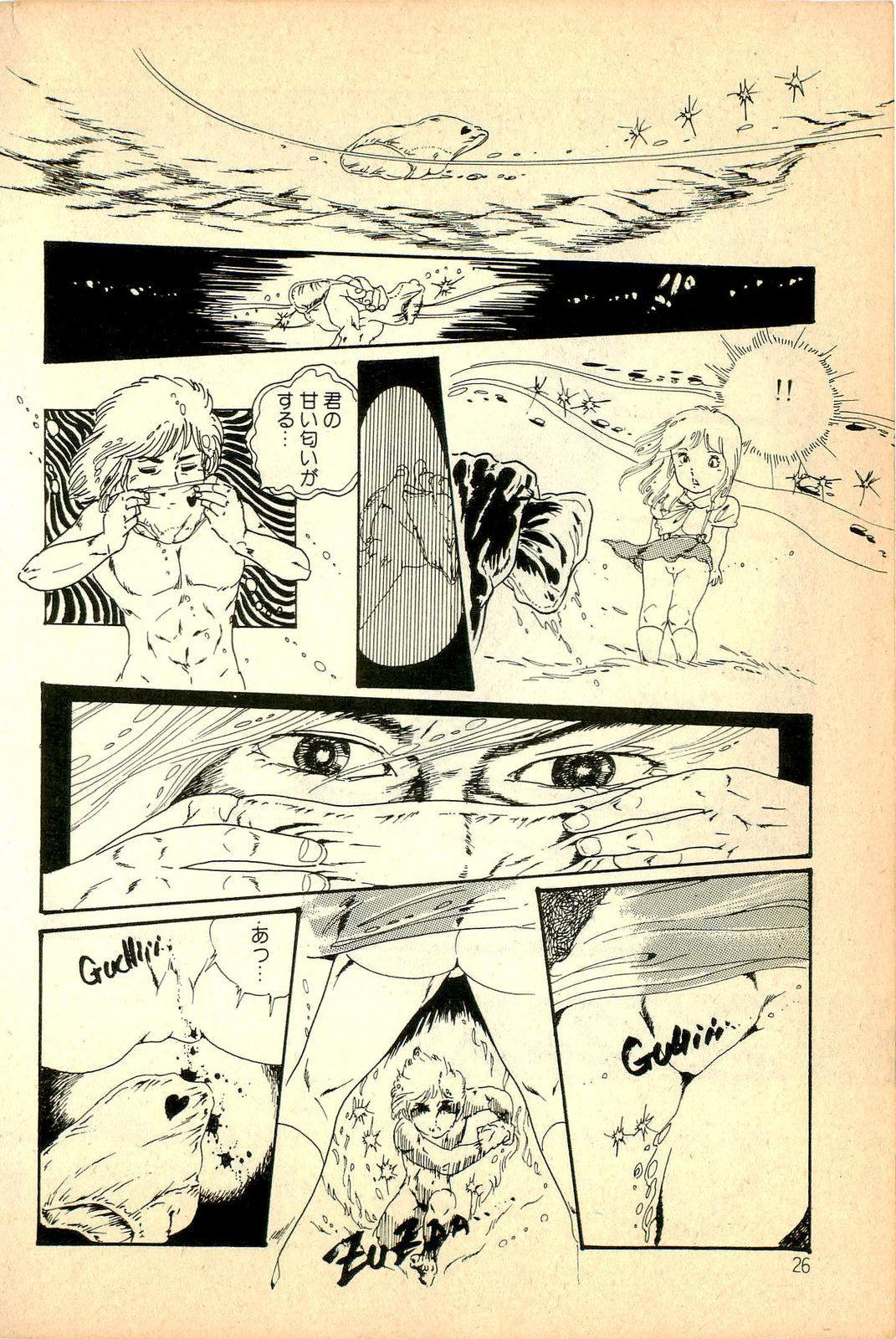 Kimamana Yousei 27