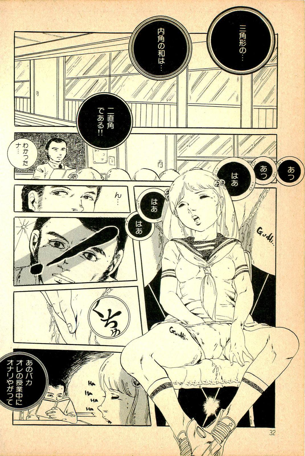 Kimamana Yousei 33
