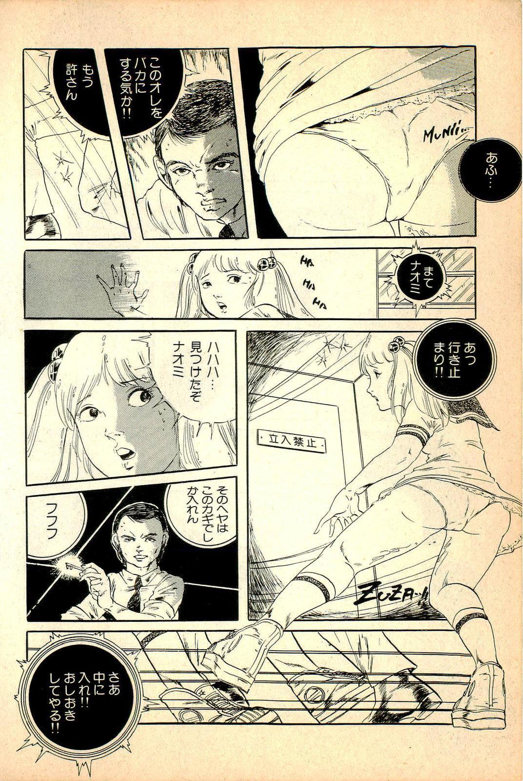 Kimamana Yousei 39