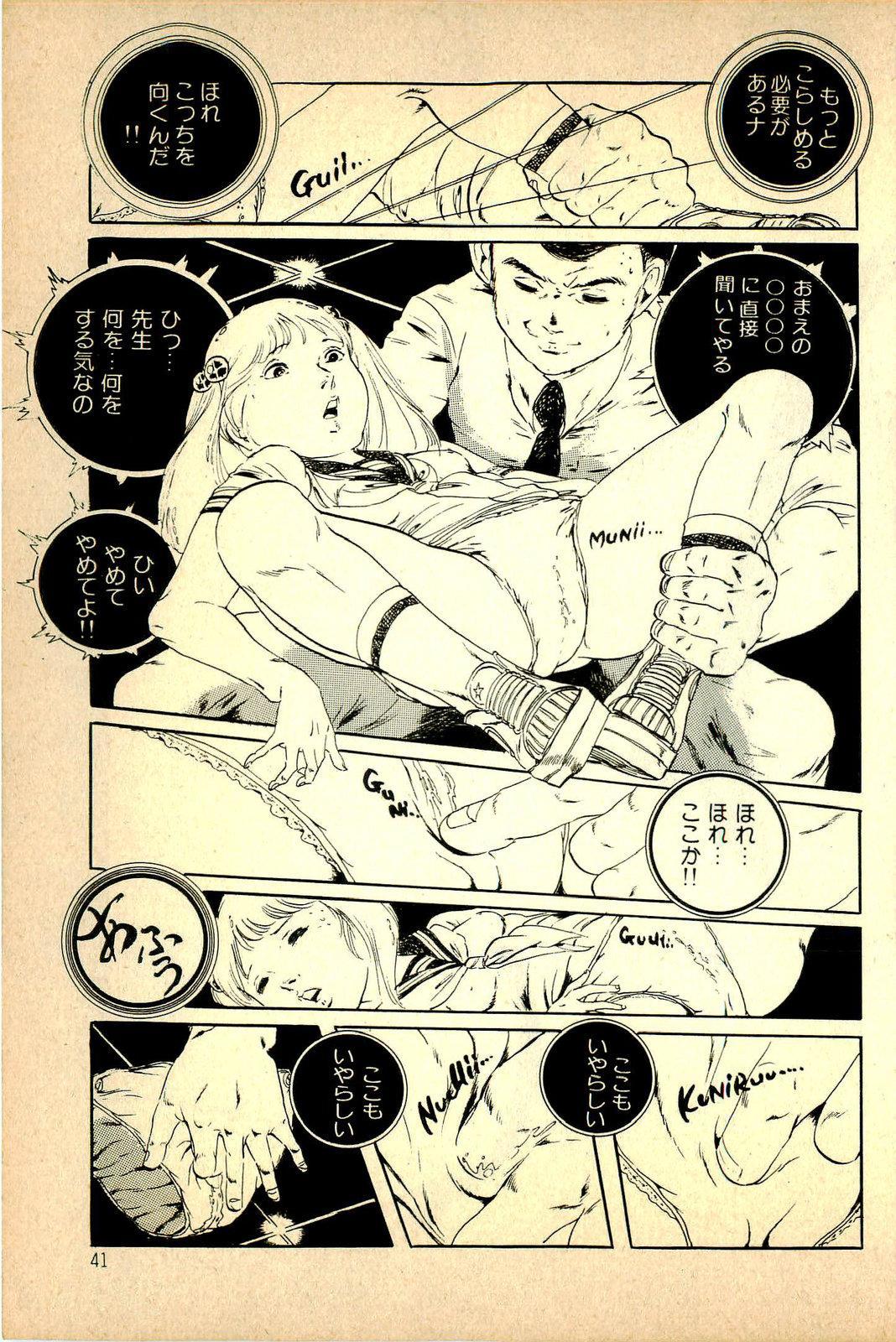 Kimamana Yousei 42