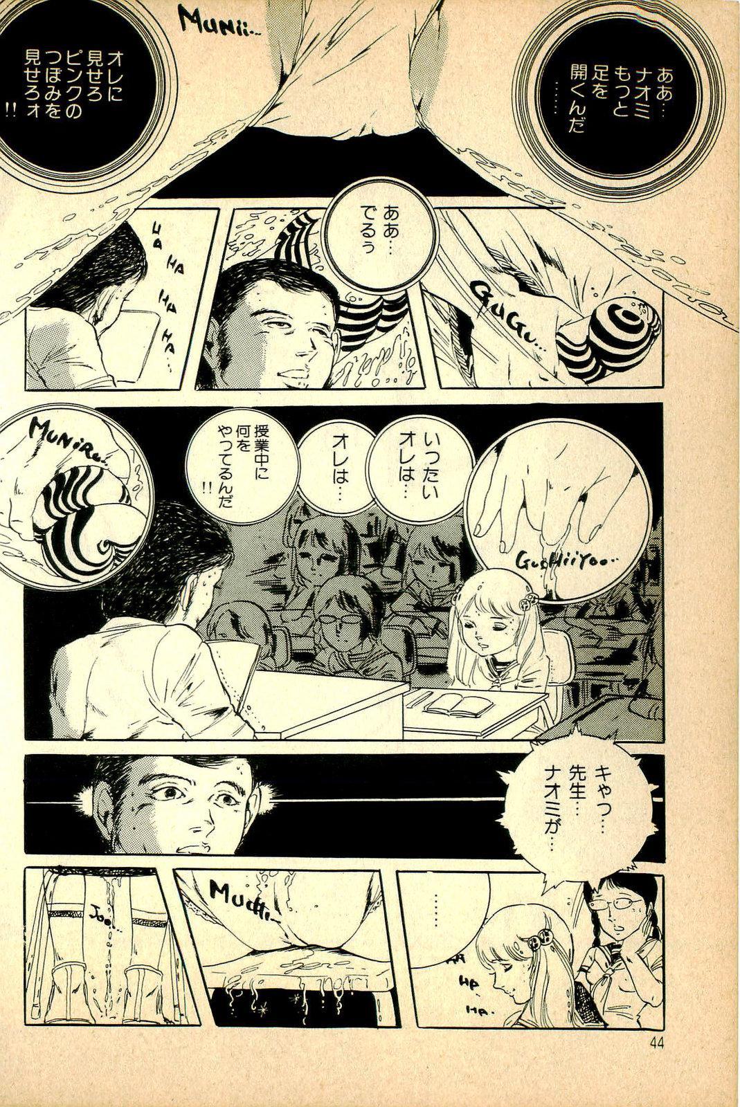Kimamana Yousei 45