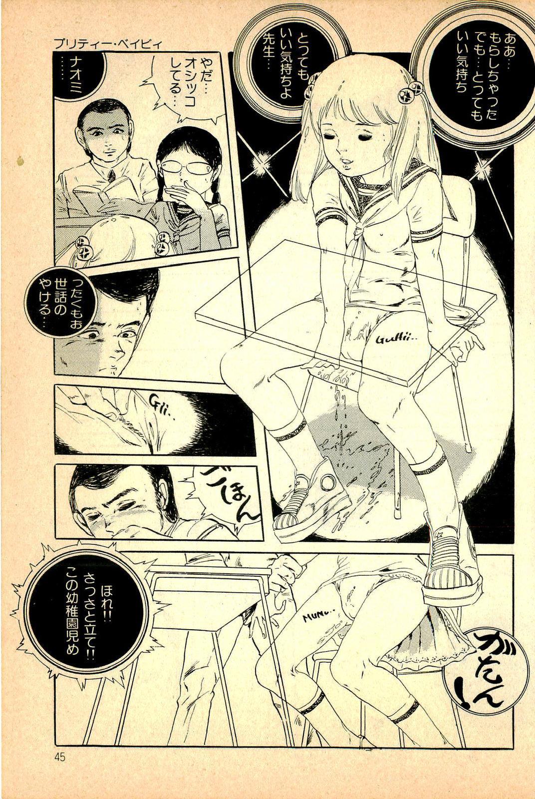 Kimamana Yousei 46