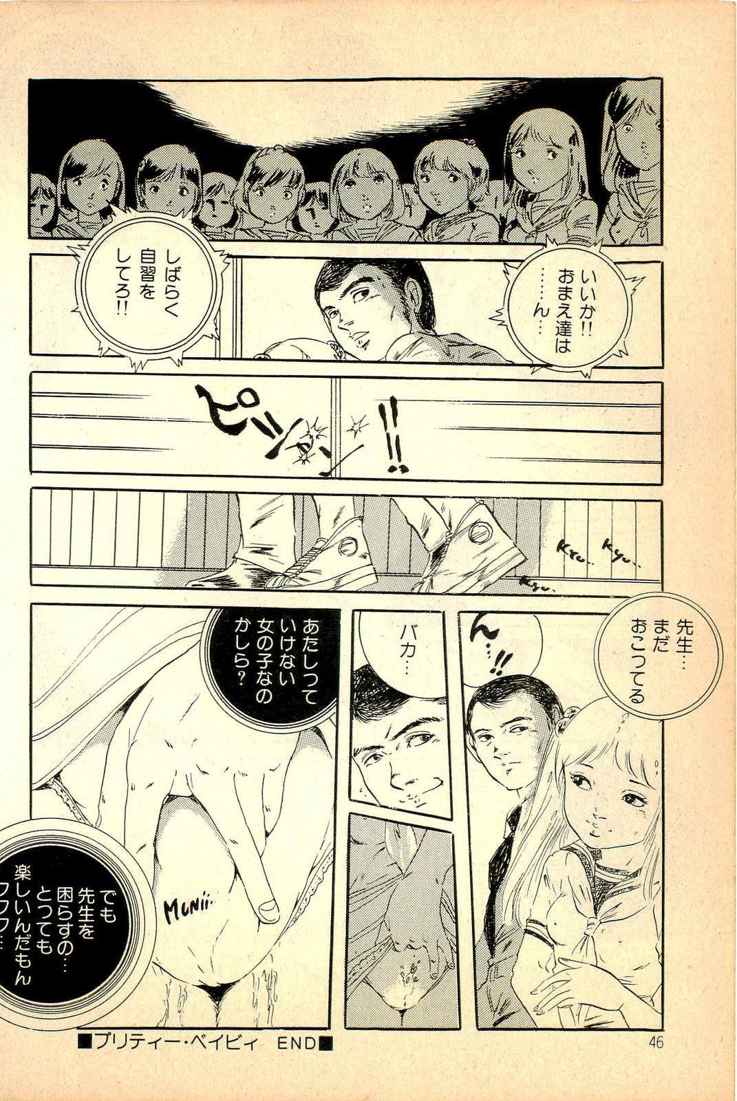 Kimamana Yousei 47