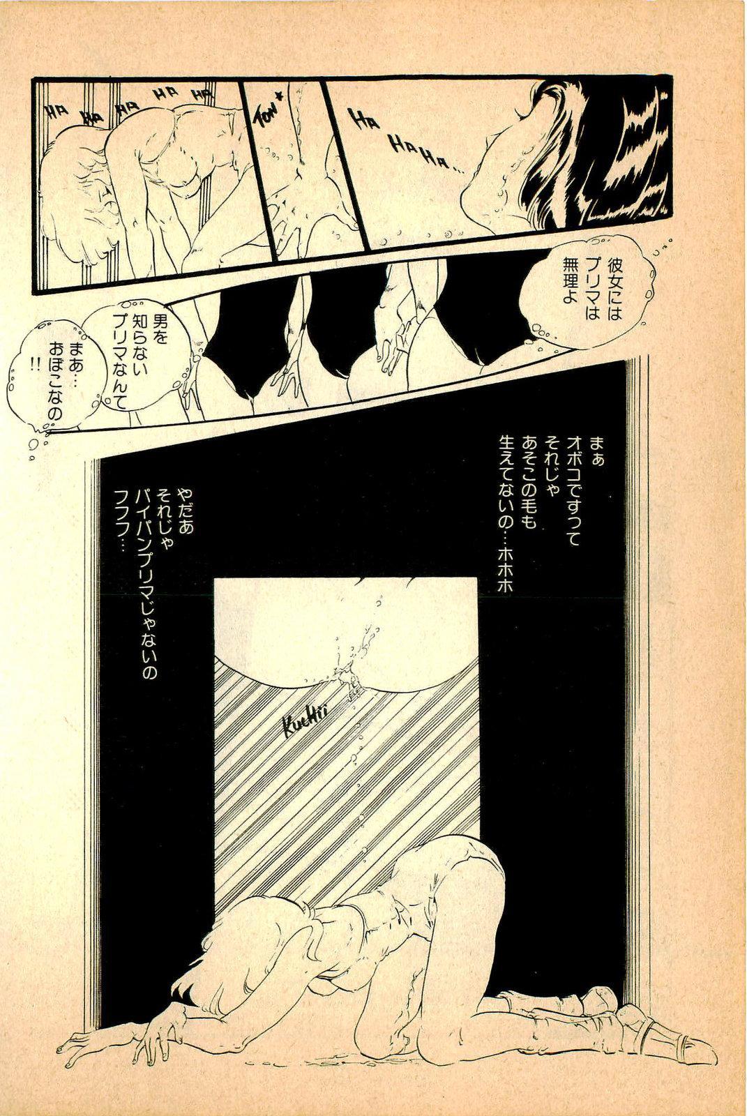Kimamana Yousei 51