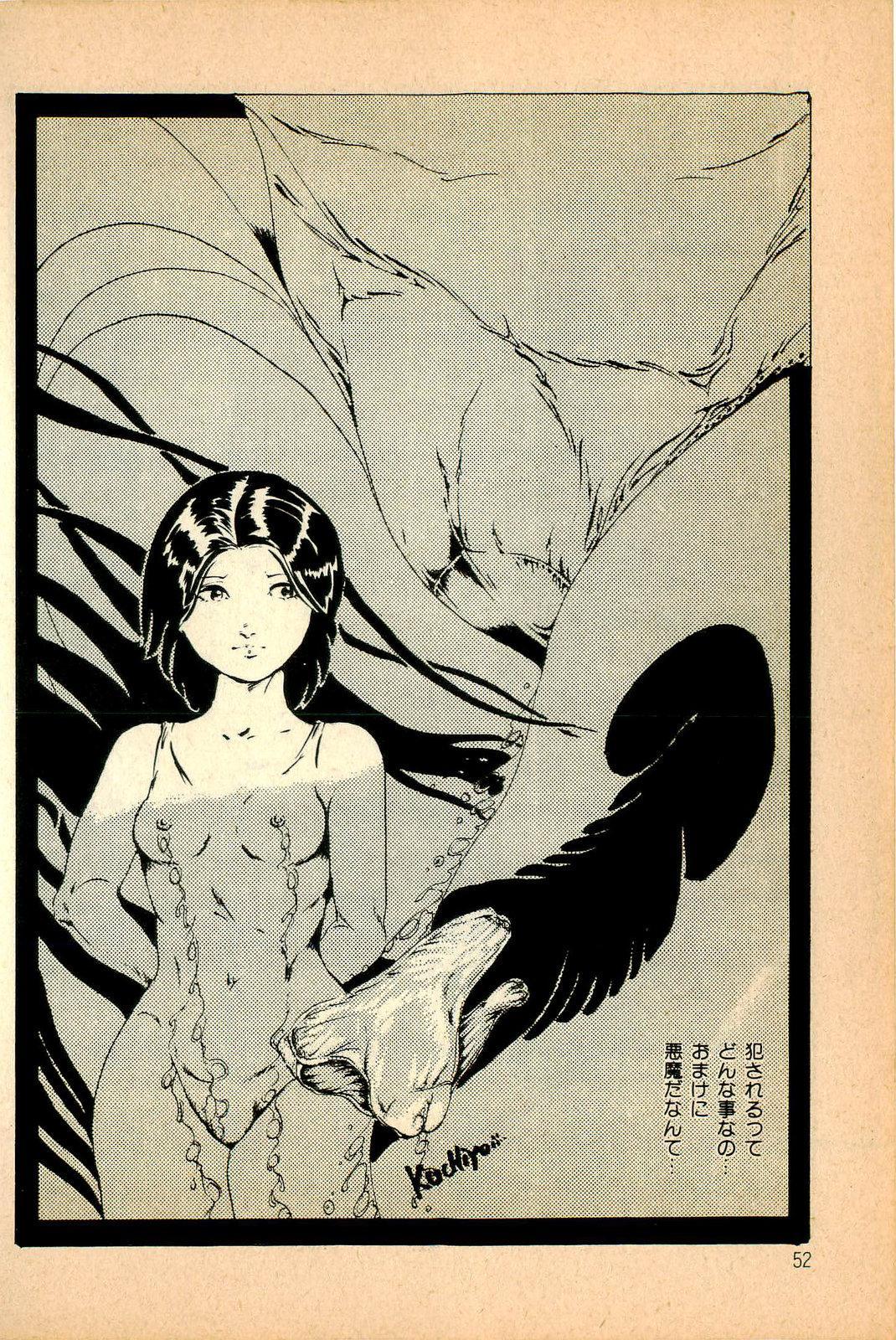 Kimamana Yousei 53