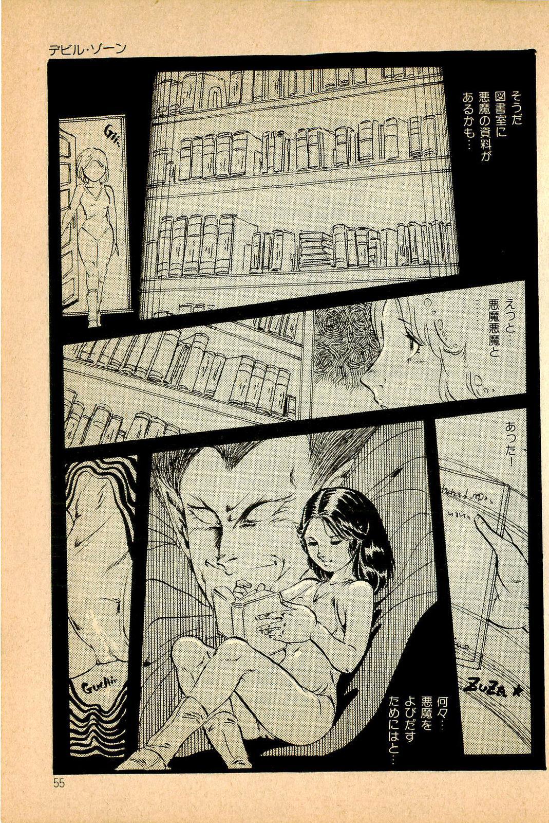 Kimamana Yousei 56
