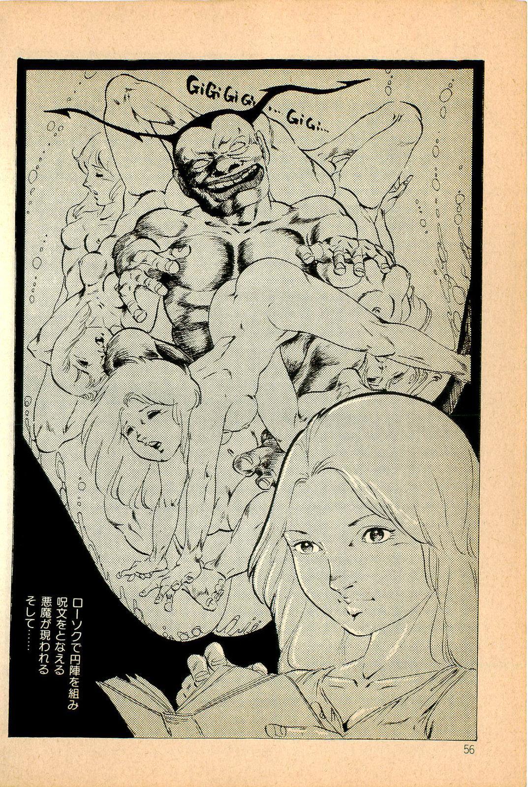 Kimamana Yousei 57