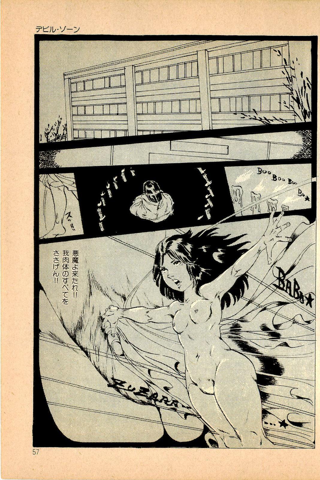 Kimamana Yousei 58