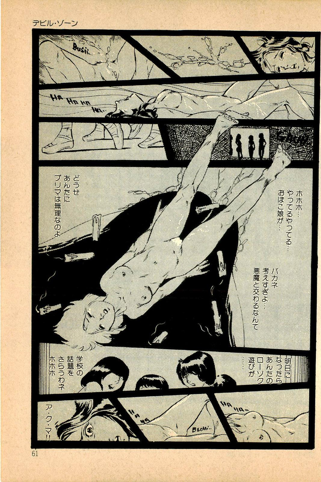 Kimamana Yousei 62