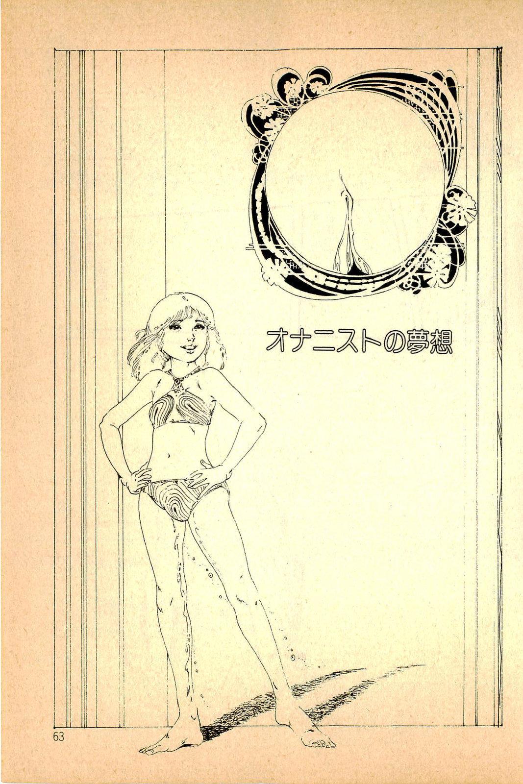 Kimamana Yousei 64
