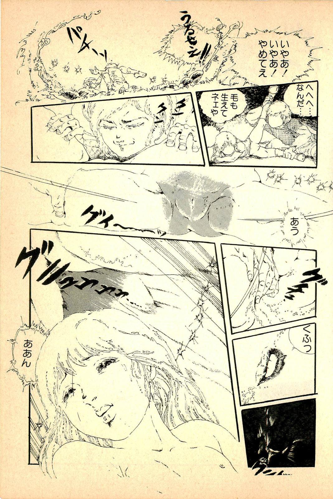 Kimamana Yousei 68