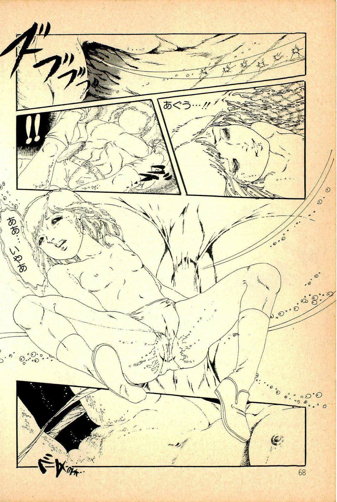 Kimamana Yousei 69