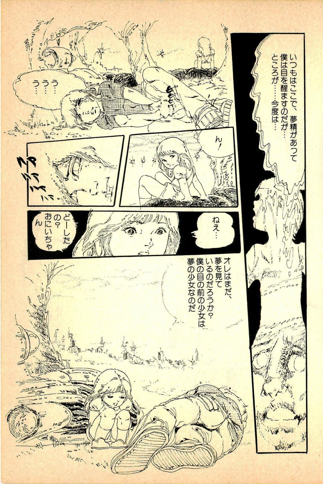Kimamana Yousei 70