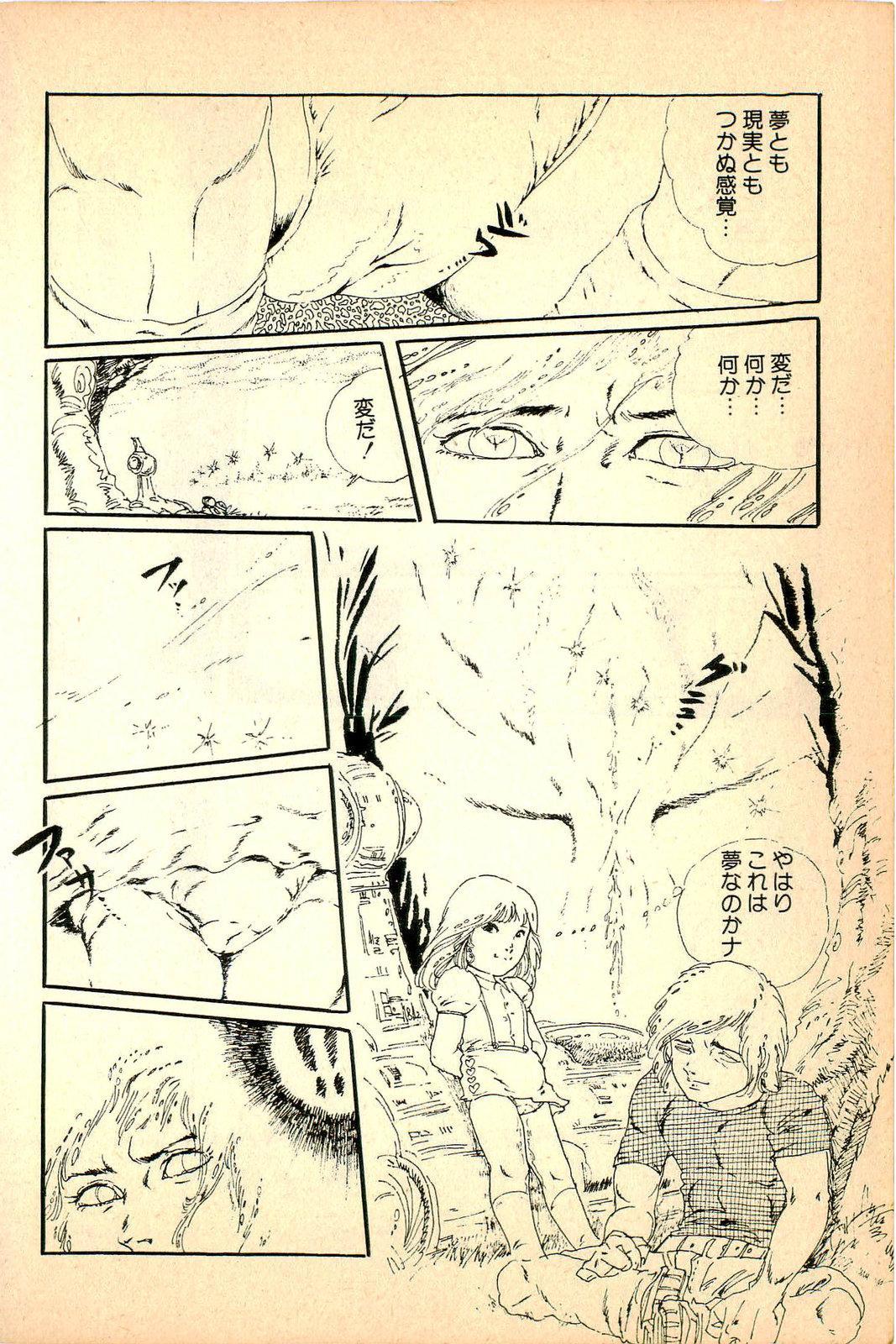 Kimamana Yousei 71
