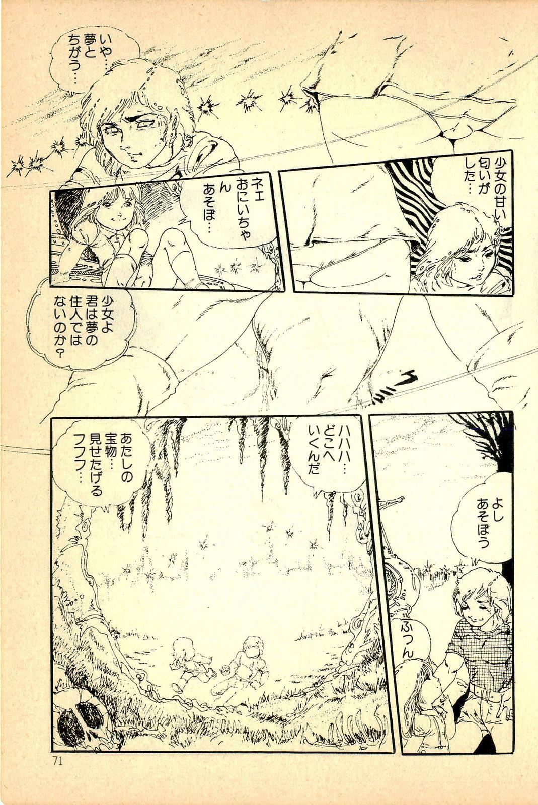Kimamana Yousei 72