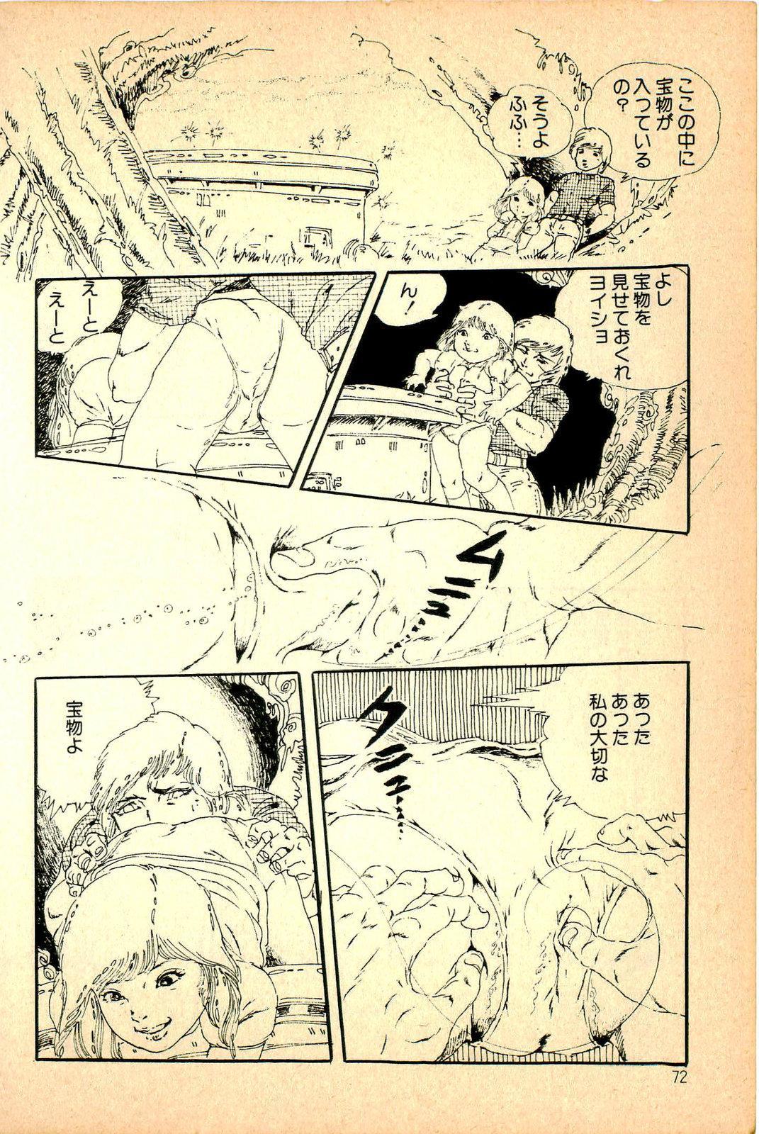 Kimamana Yousei 73