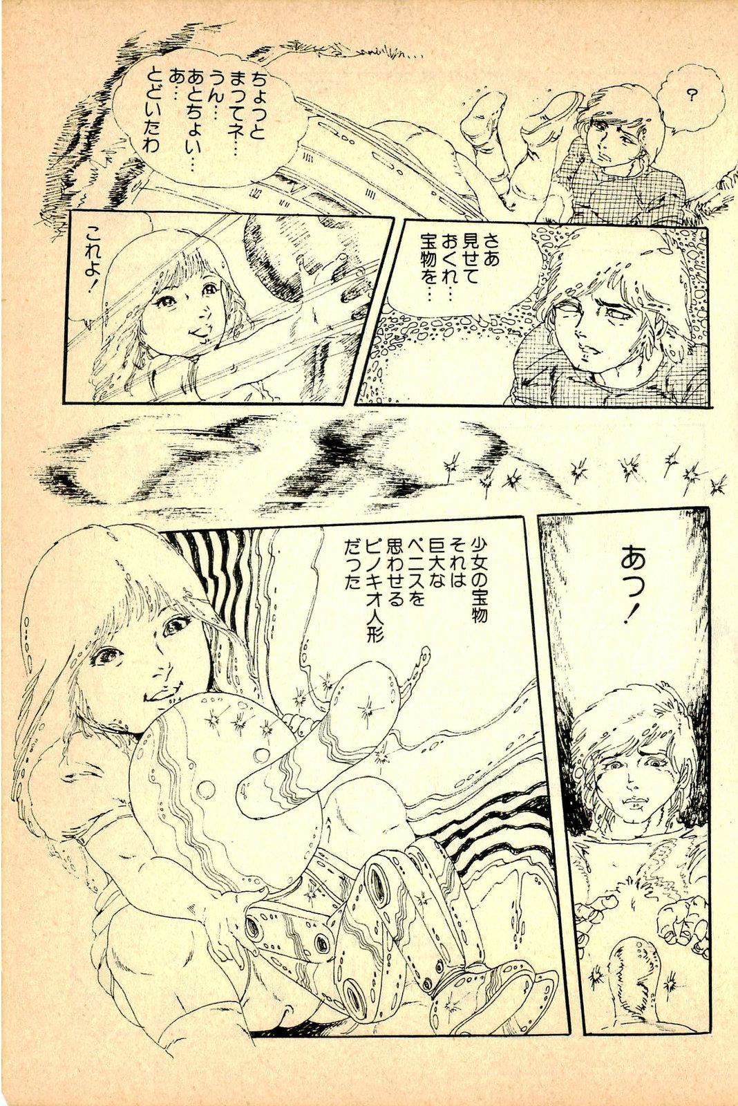 Kimamana Yousei 74