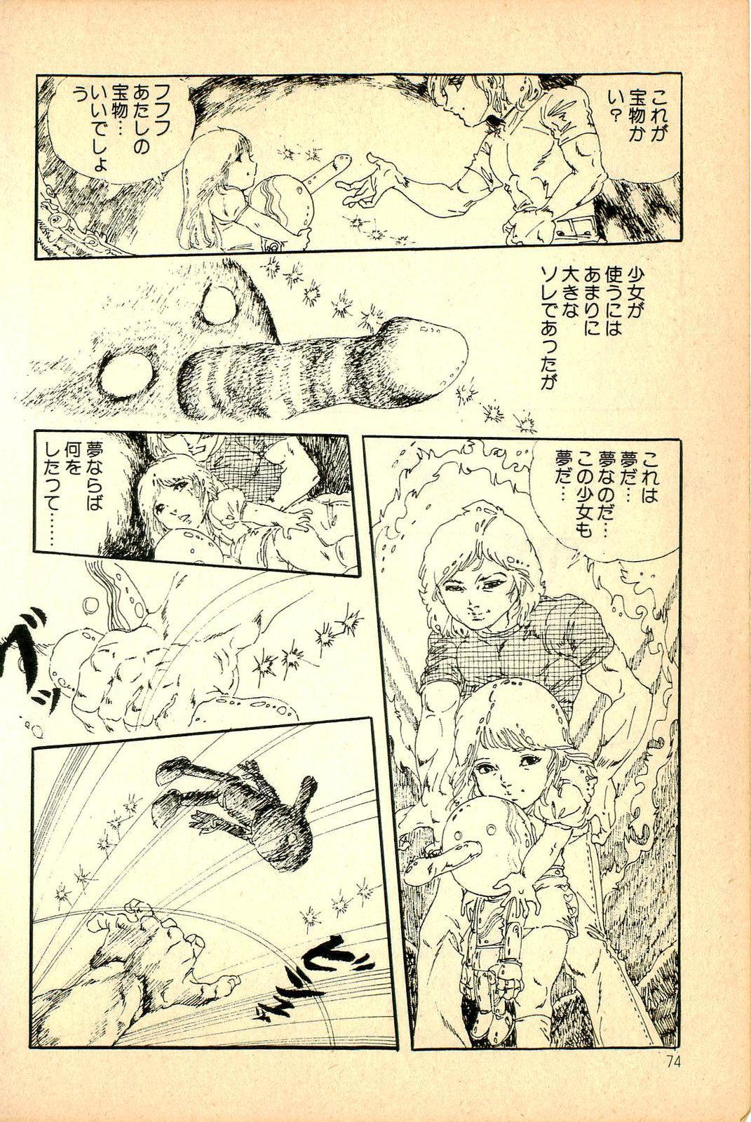 Kimamana Yousei 75