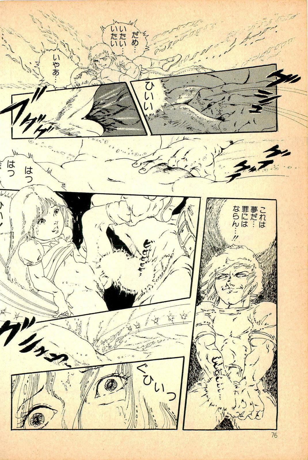 Kimamana Yousei 77