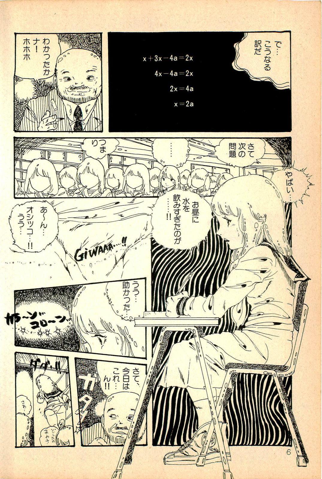 Kimamana Yousei 7