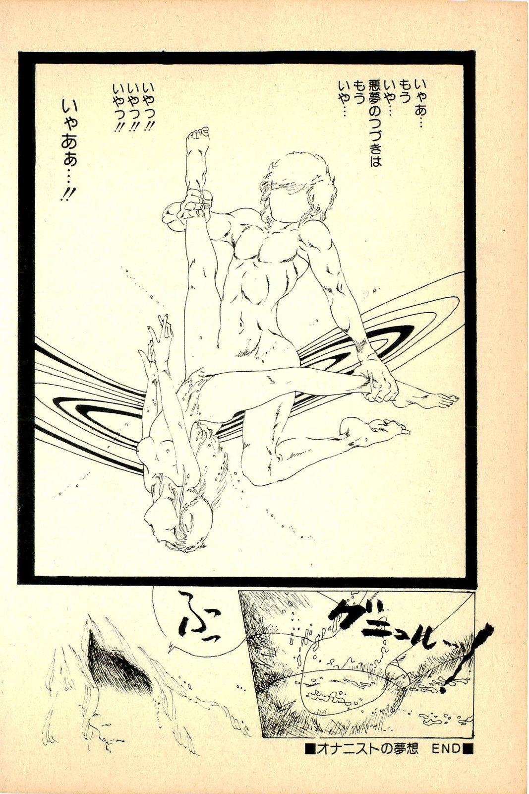 Kimamana Yousei 83