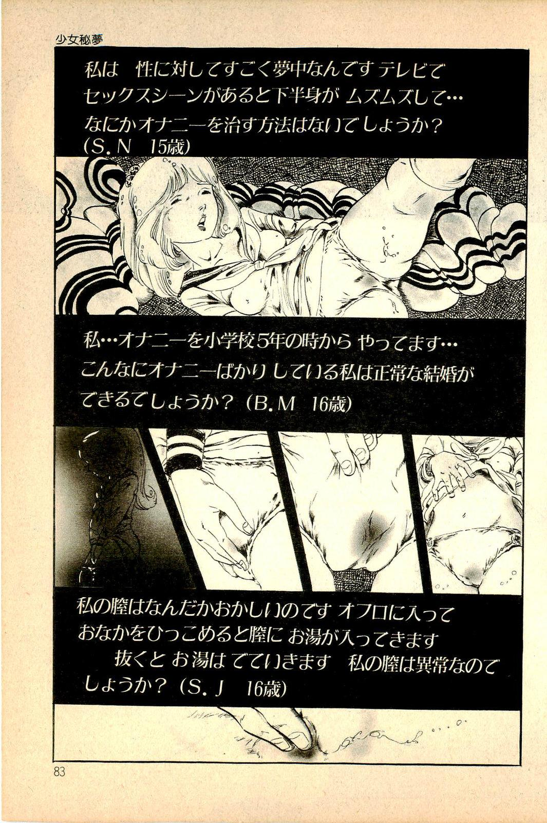 Kimamana Yousei 84