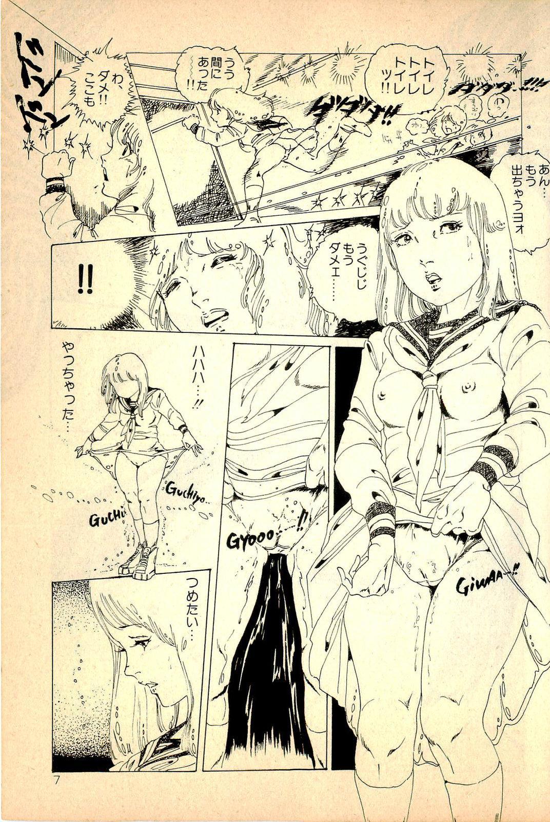 Kimamana Yousei 8
