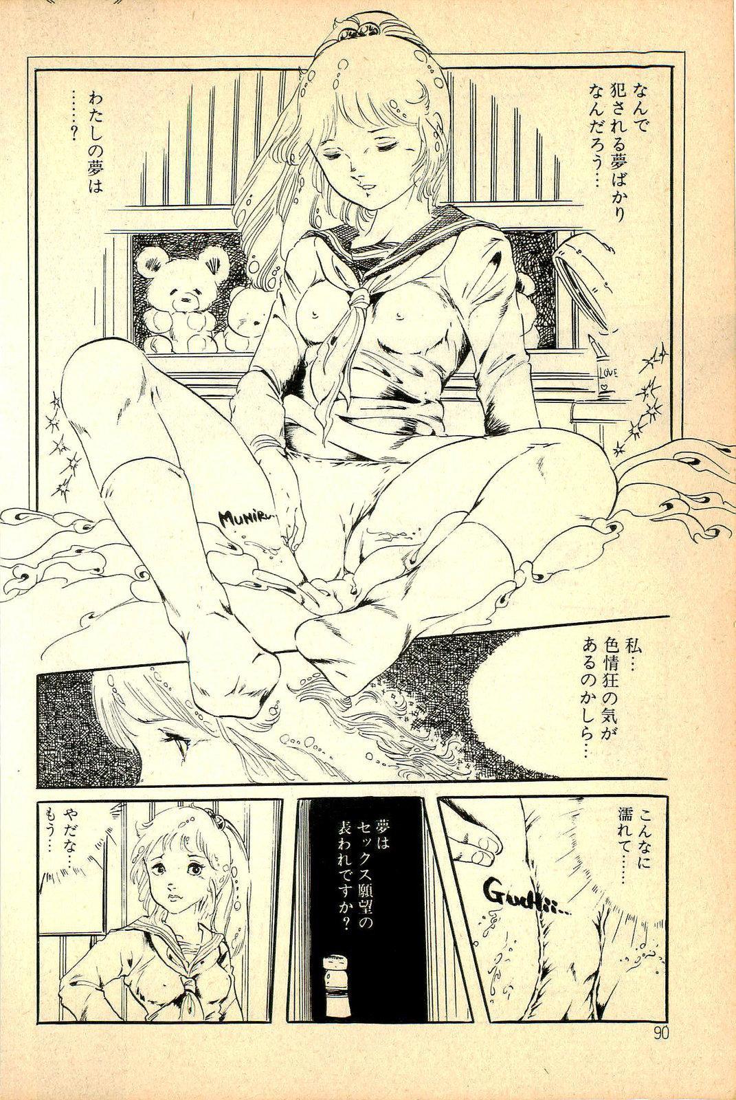 Kimamana Yousei 91