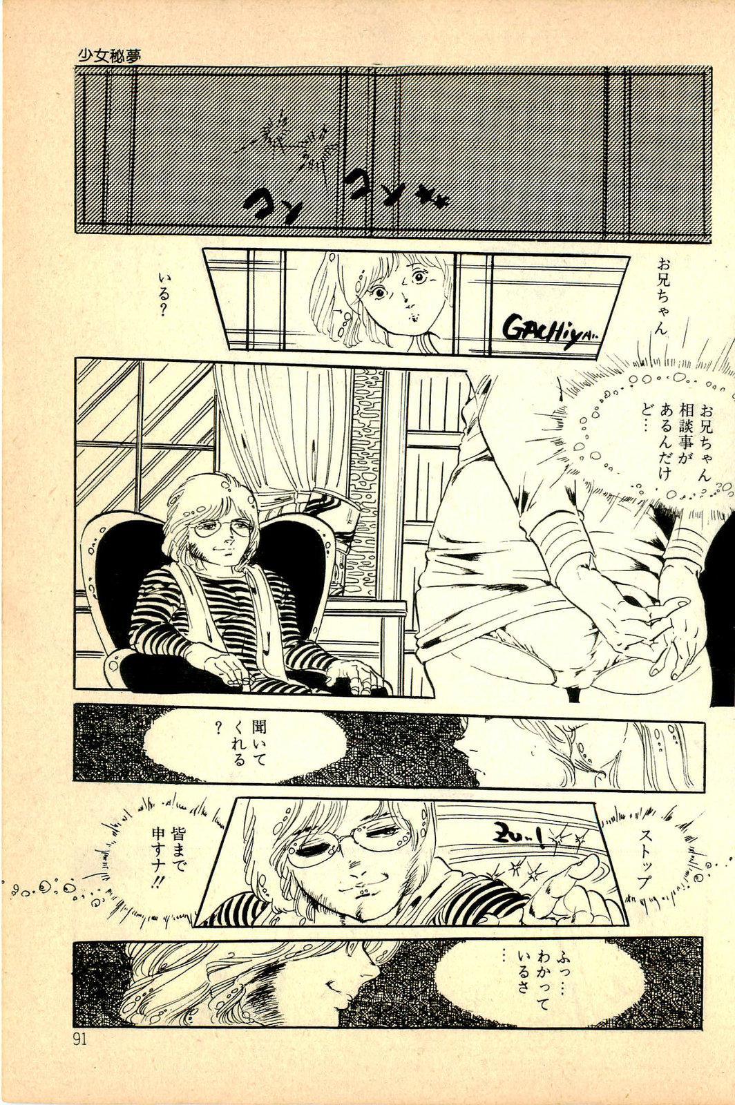 Kimamana Yousei 92