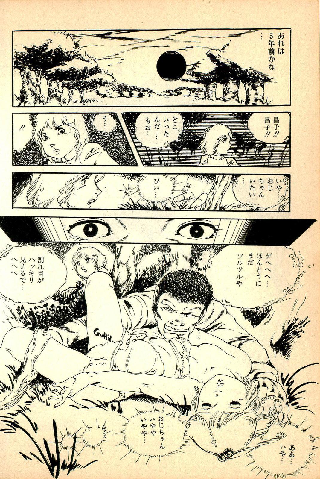 Kimamana Yousei 95