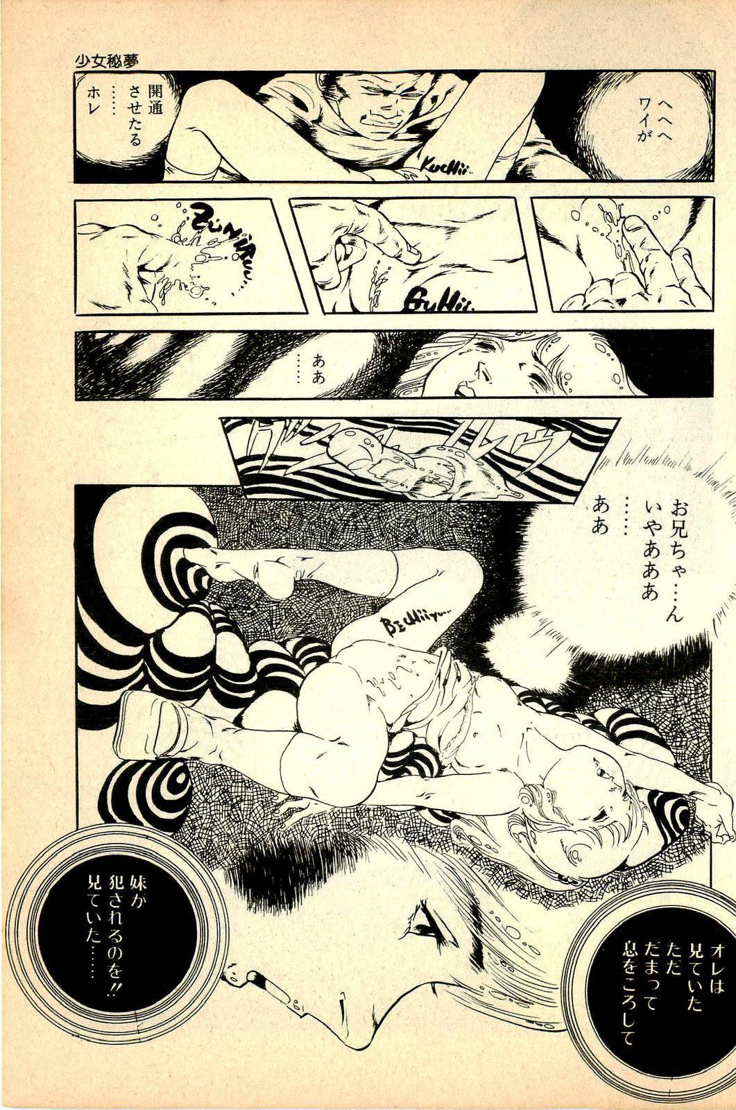 Kimamana Yousei 96