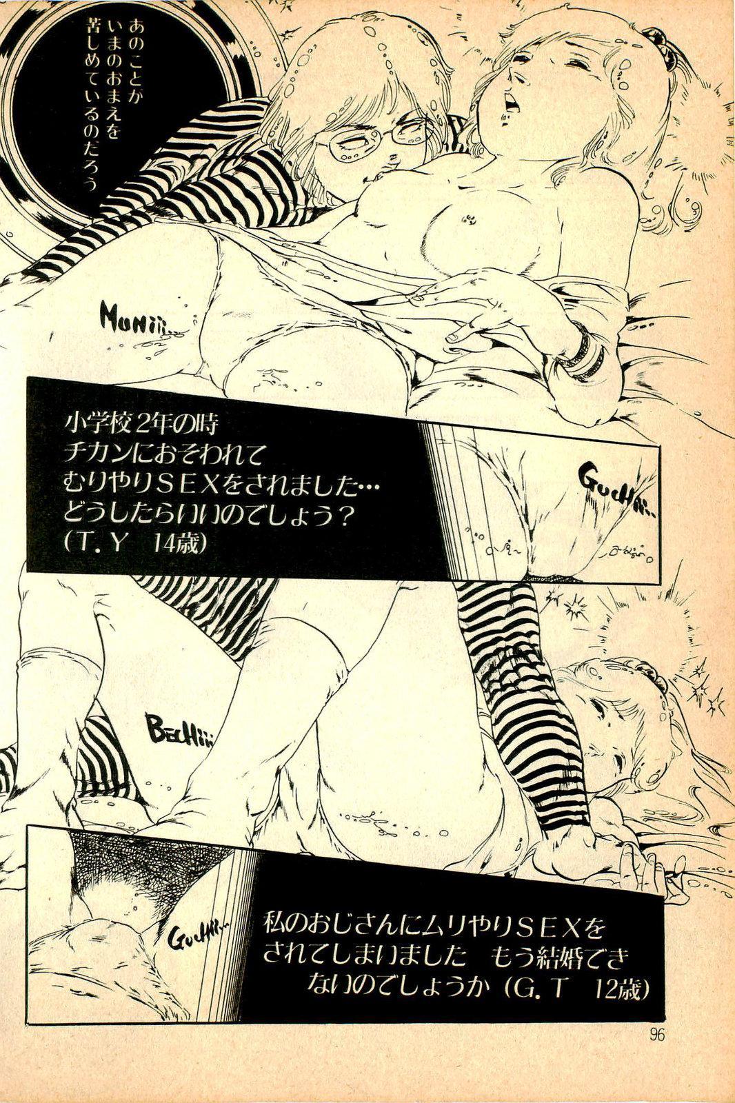 Kimamana Yousei 97