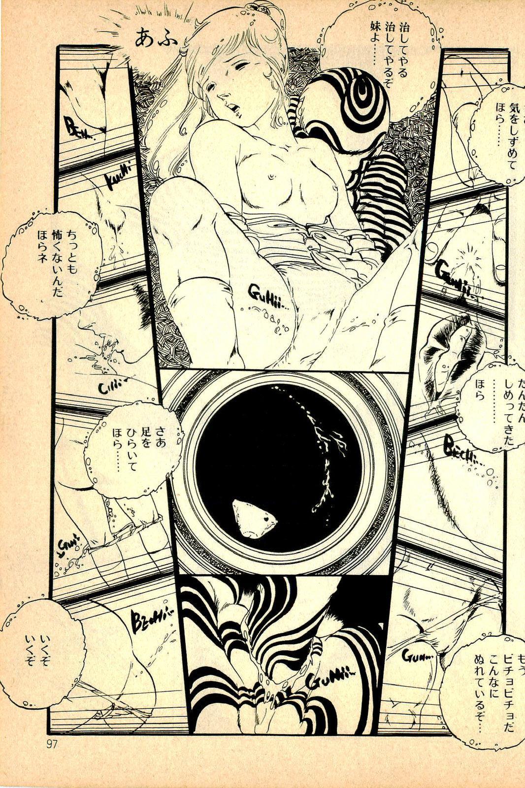 Kimamana Yousei 98