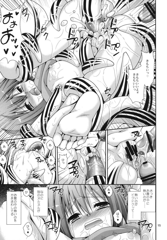 Imawashi no Michi 13