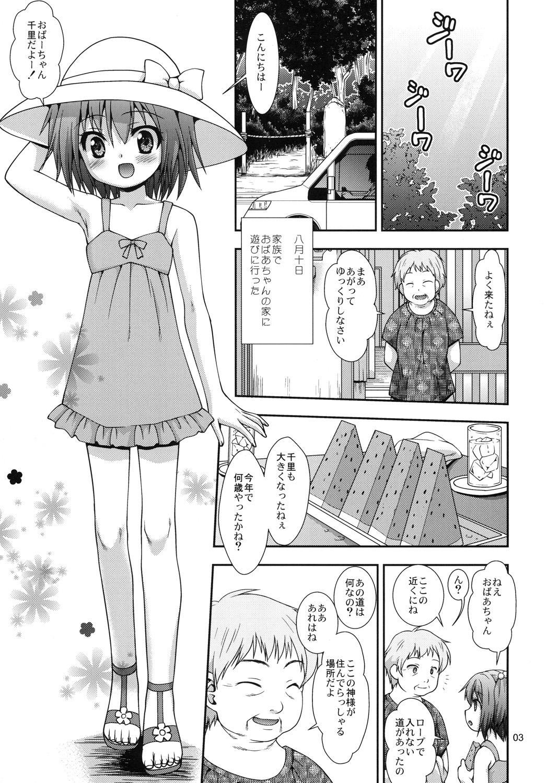 Imawashi no Michi 1