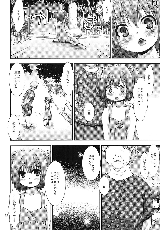 Imawashi no Michi 20