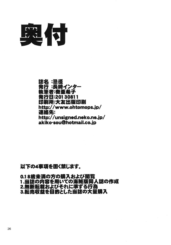 Imawashi no Michi 24
