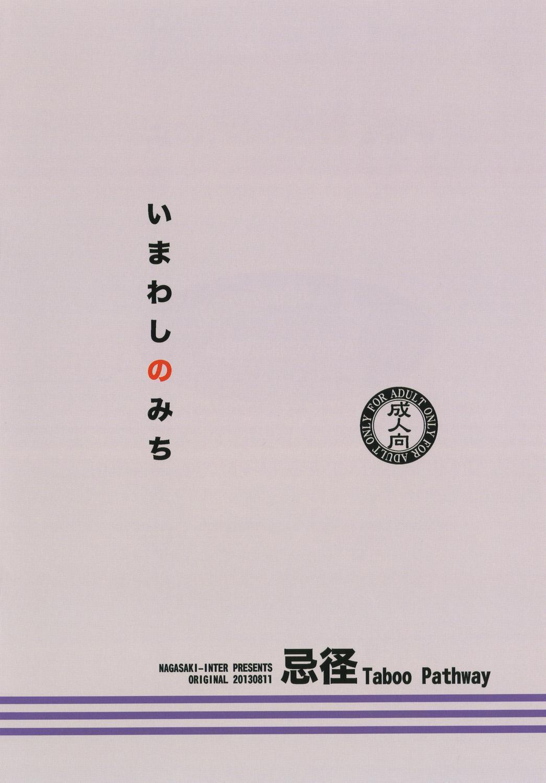Imawashi no Michi 25