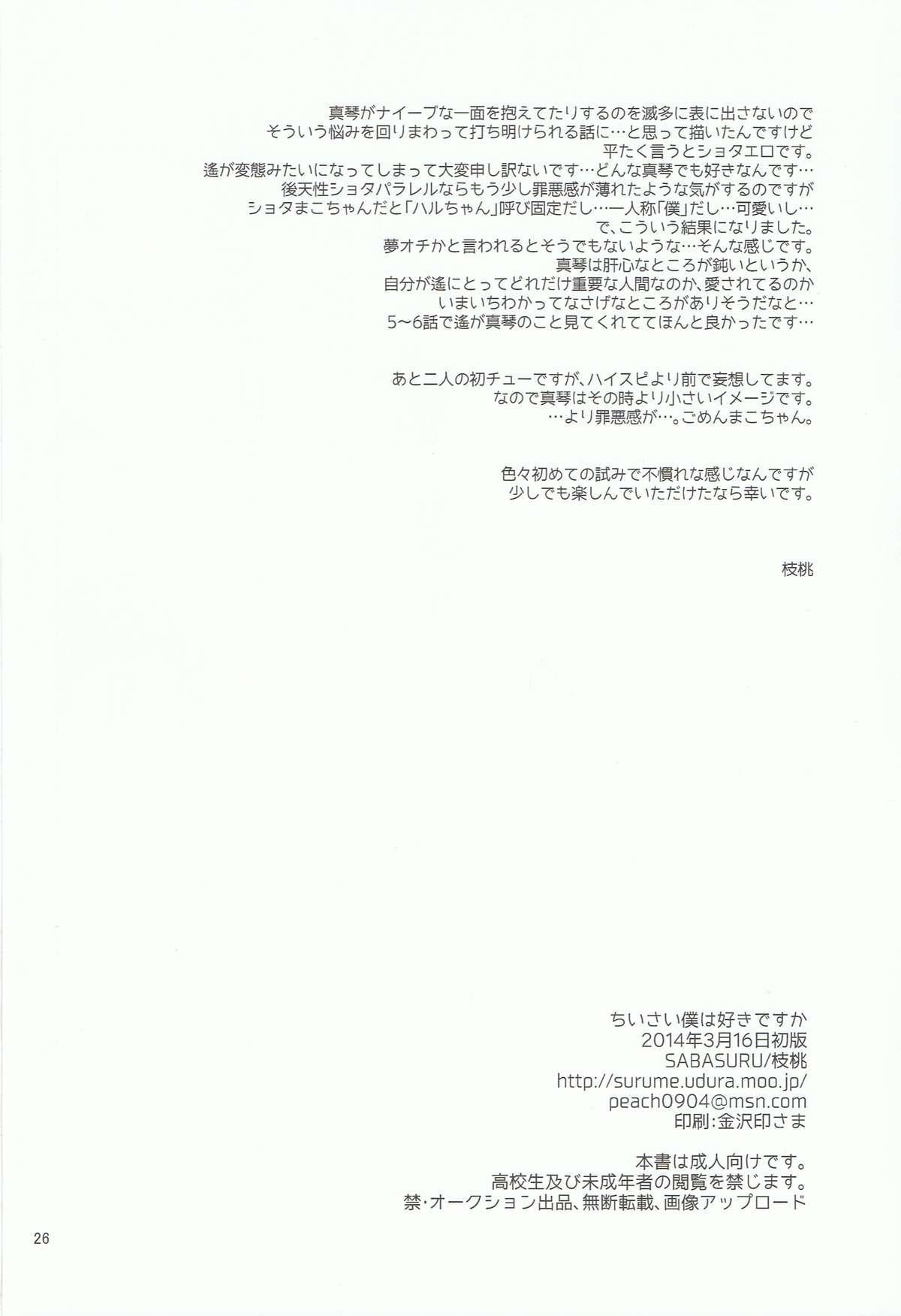 Chiisai Boku wa Suki Desu ka 24