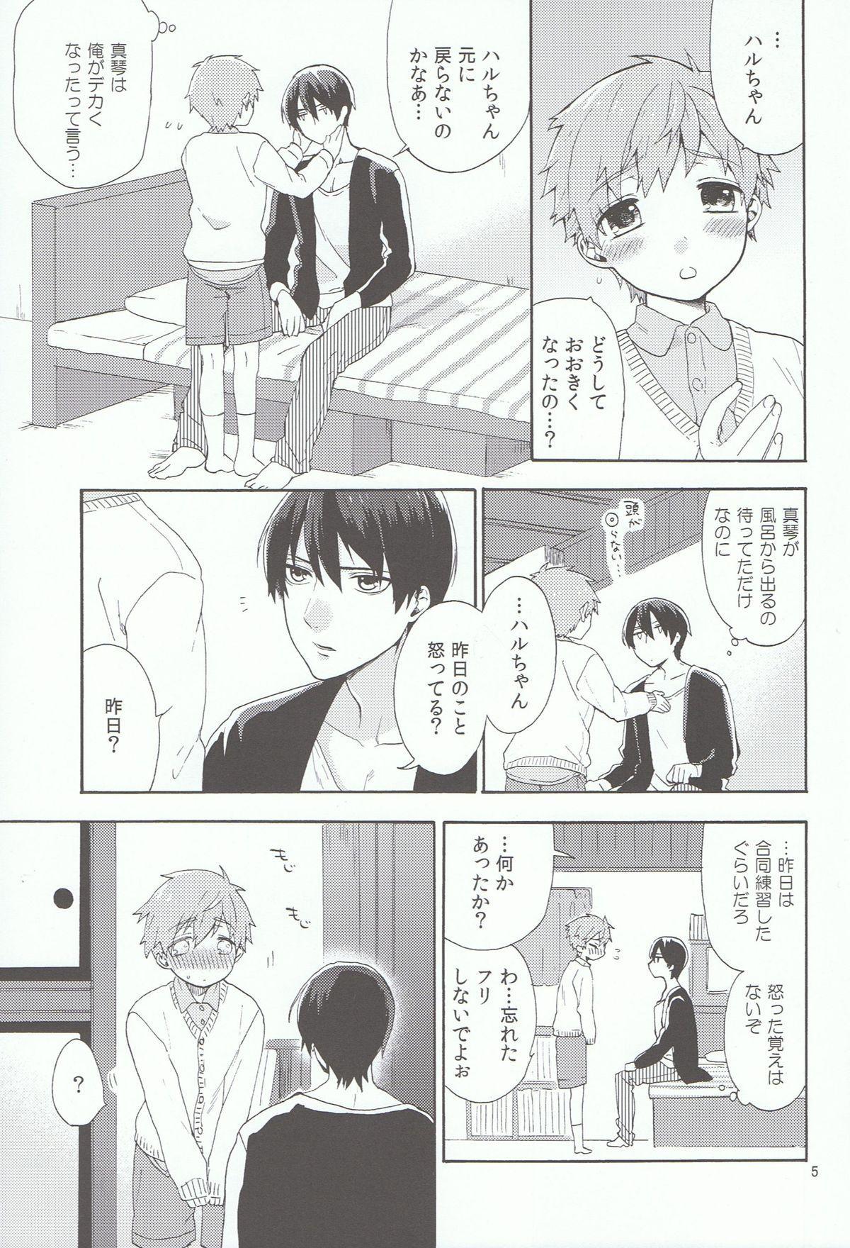 Chiisai Boku wa Suki Desu ka 3
