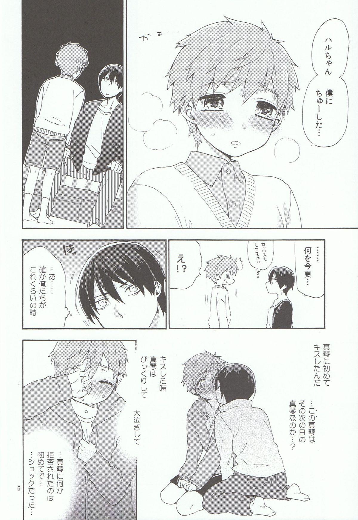 Chiisai Boku wa Suki Desu ka 4