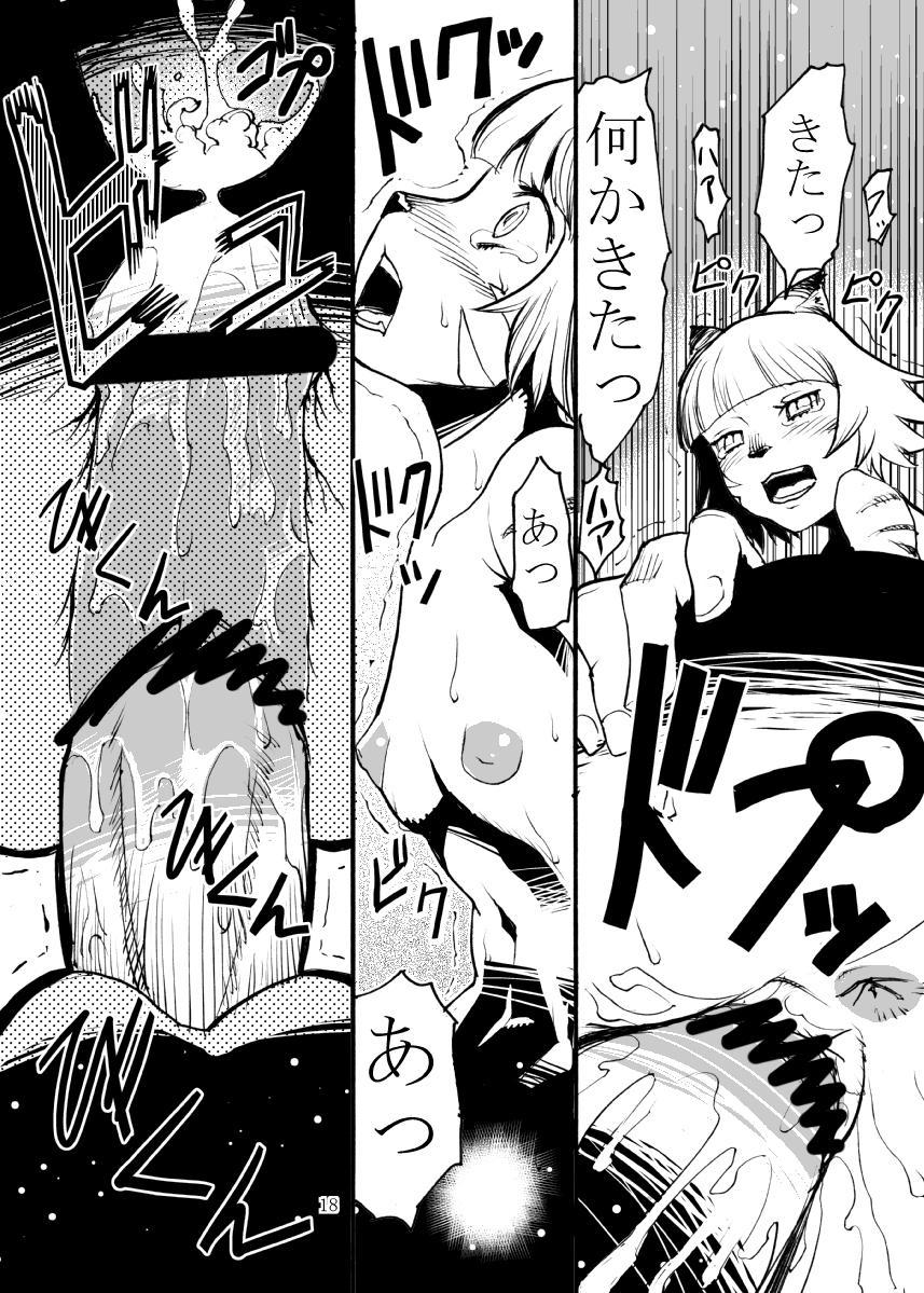 Kuroshiki Vol. 4 16
