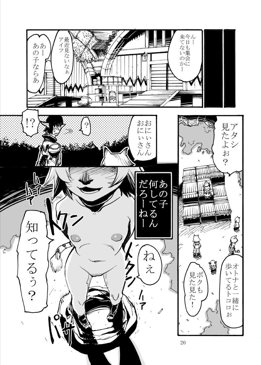 Kuroshiki Vol. 4 18