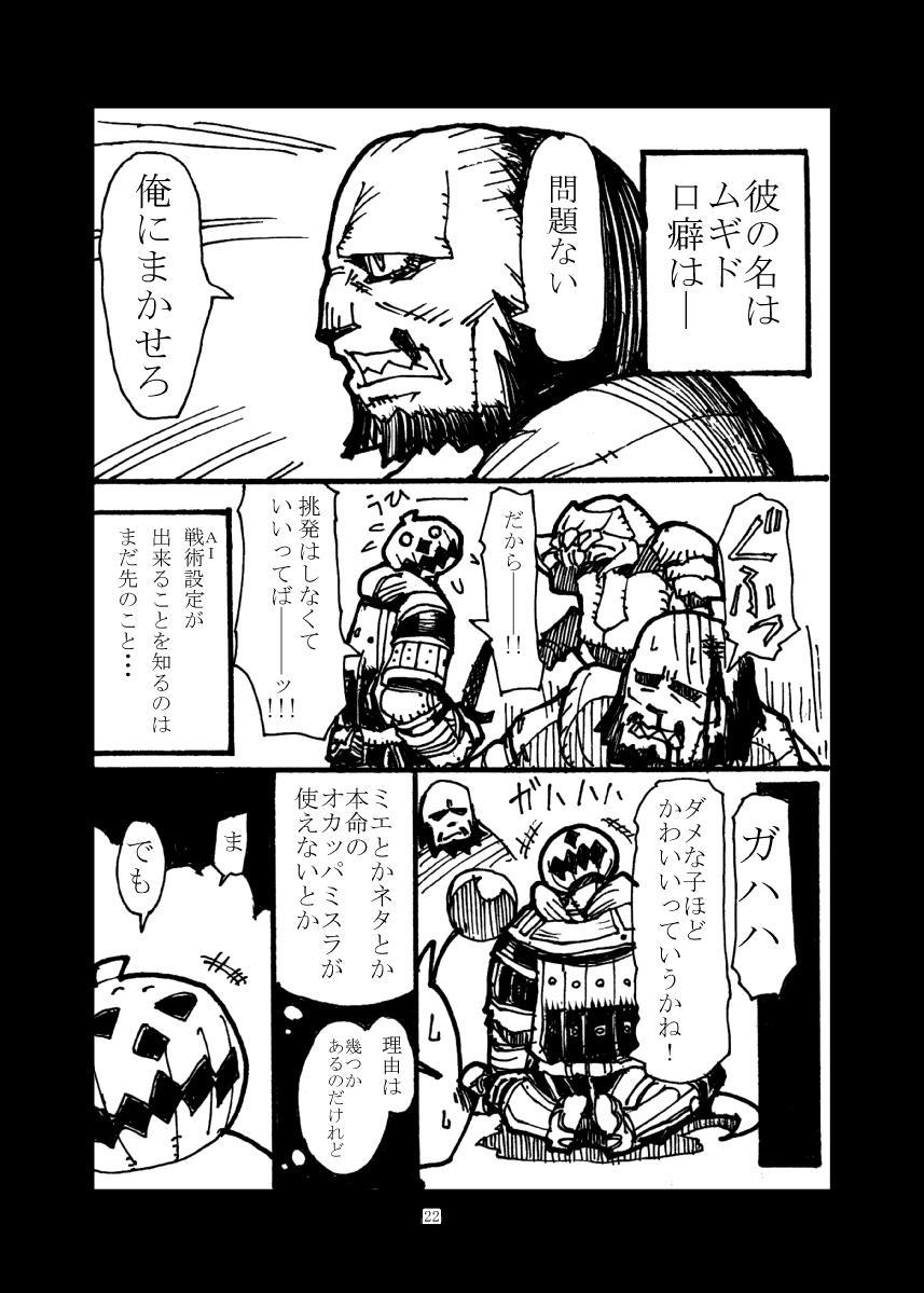 Kuroshiki Vol. 4 20