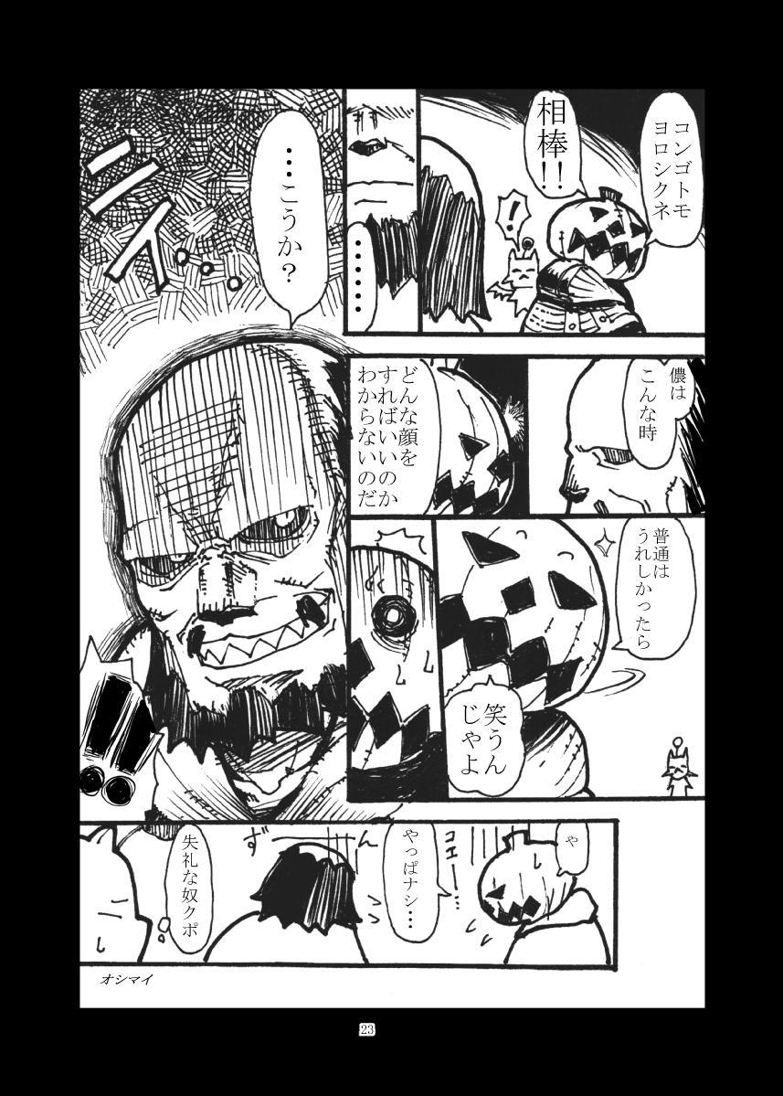 Kuroshiki Vol. 4 21